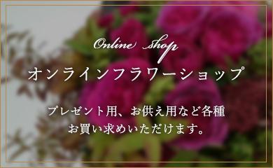 花の店友楽園オンラインフラワーショップ プレゼント用、お供え用など各種お買い求めいただけます。