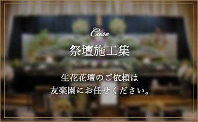 祭壇施工集 生花花壇のご依頼は友楽園にお任せください。